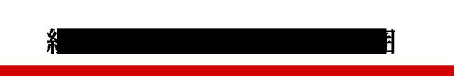 福岡サポート経理の経理代行サービスの範囲