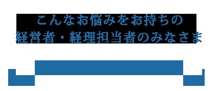 こんなお悩みをお持ちの経営者・経理担当者のみなさま 福岡サポート経理にぜひ、お任せください!