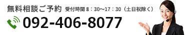 092-406-2510